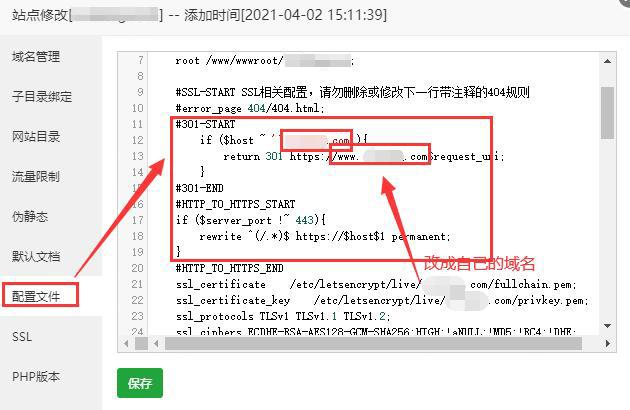 Nginx网站配置文件修改代码