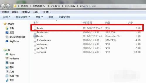 hosts文件位置