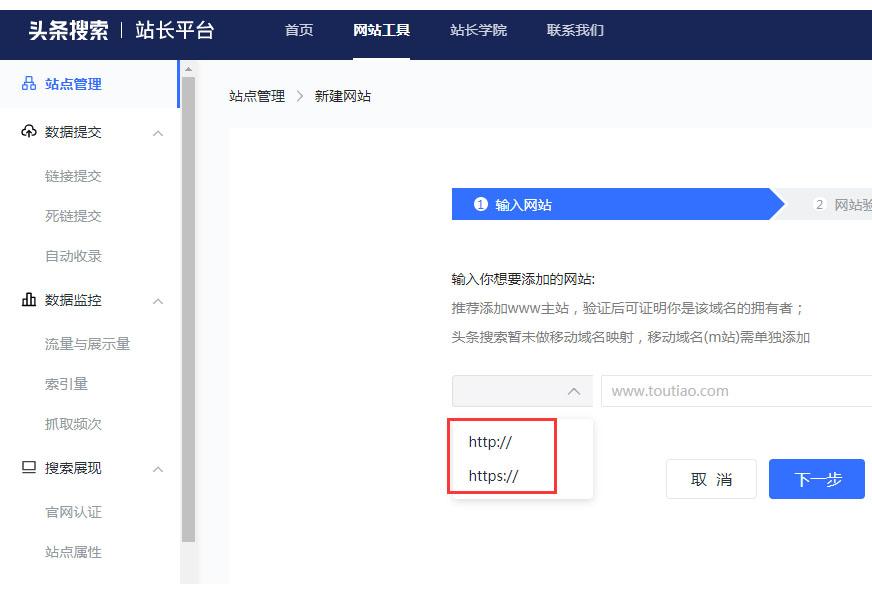 在头条搜索站长平台验证自己网站所有权