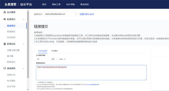 提交网站sitemap地图文件
