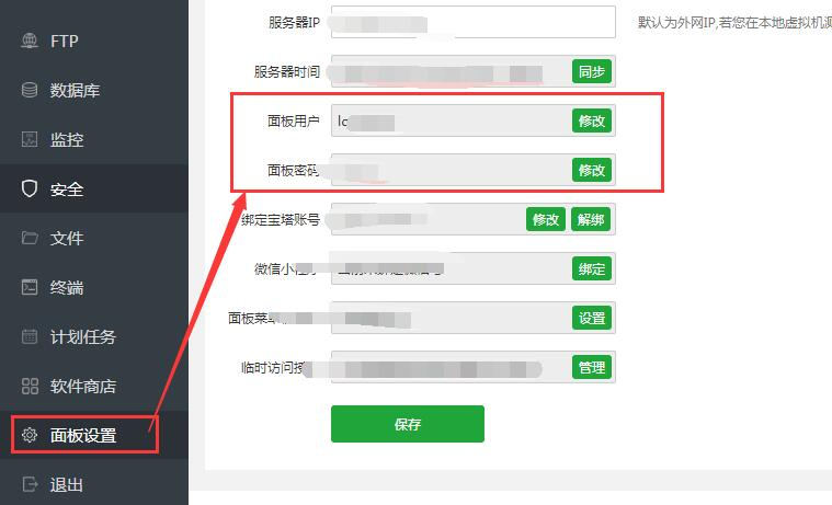 修改宝塔面板默认账户和密码