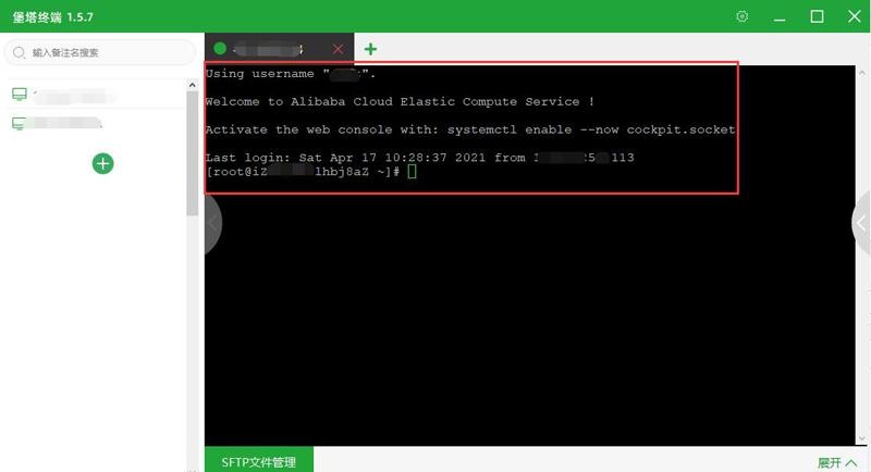 宝塔SSH终端正常登录截图
