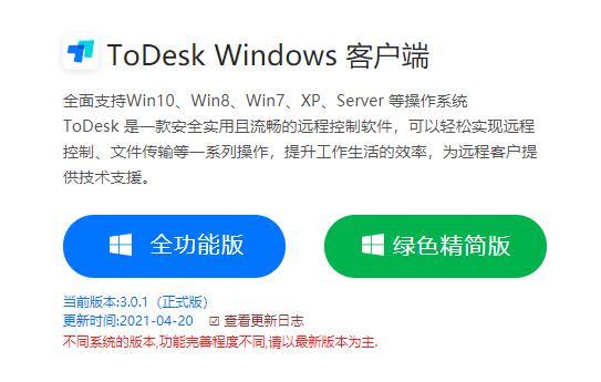 ToDesk提供单文件版下载