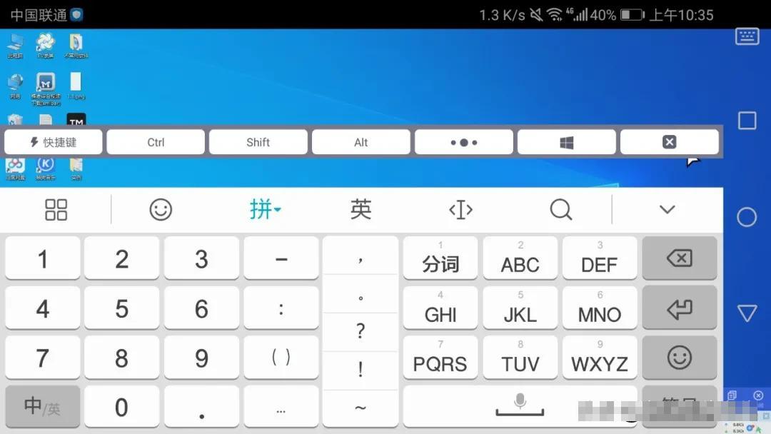 手机上操作ToDesk远程电脑桌面
