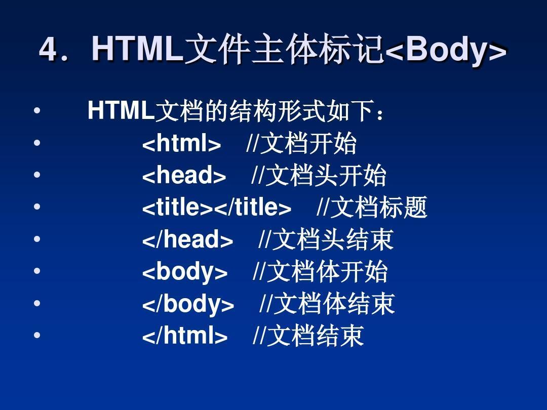 HTML的常用标签