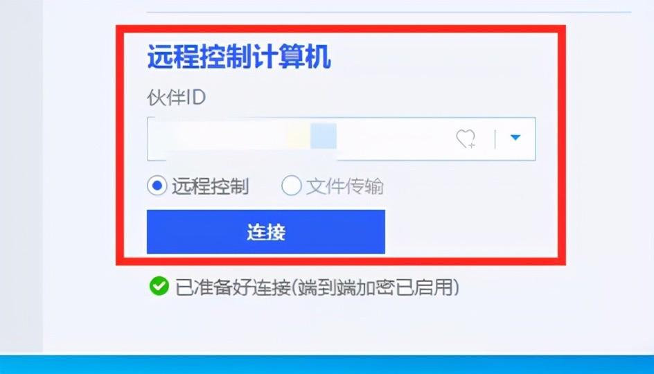 输入伙伴ID可以程控制或者文件传输