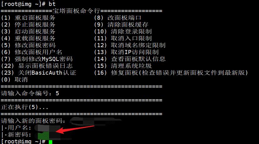 6.X版本忘记密码