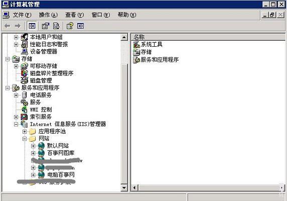 Windows操作系统iis6