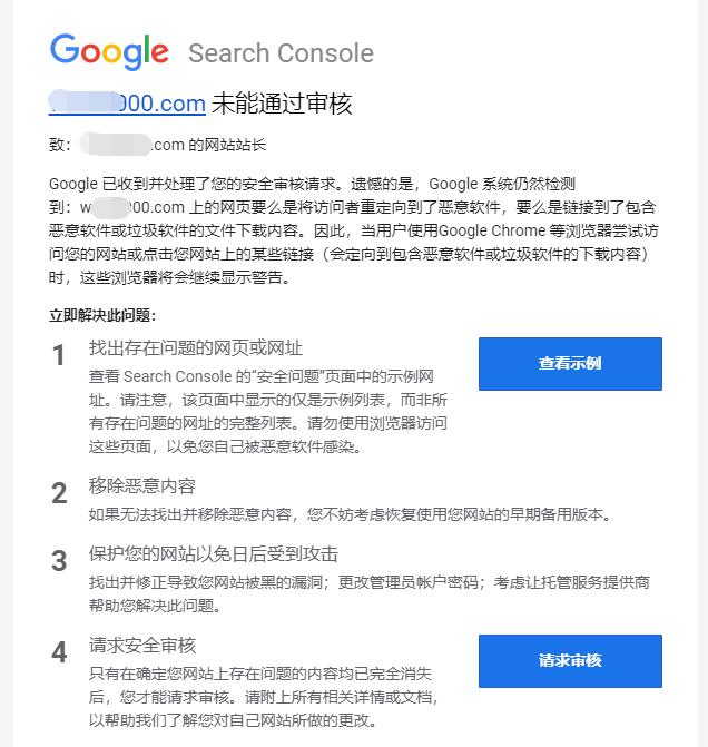 谷歌浏览器安全问题未通过审核
