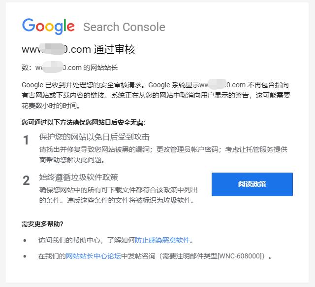 谷歌浏览器安全问题通过审核