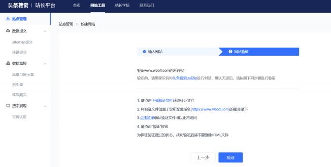 在头条搜索站长平台选择验证网站所有权的方式