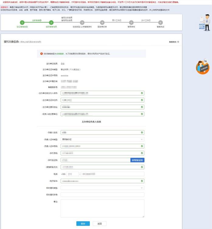 填写网站基本信息、网站负责人信息