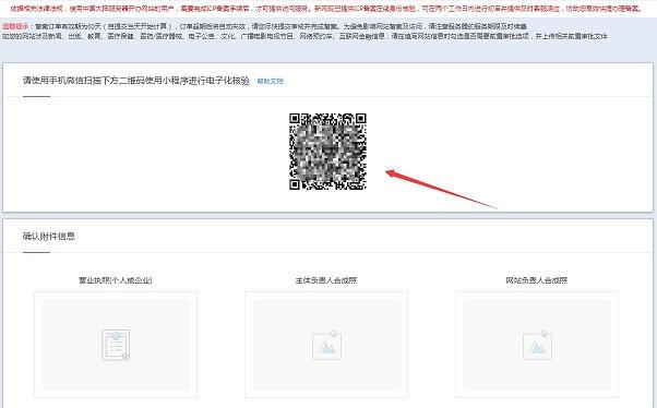 微信或浏览器扫描人脸识别验证