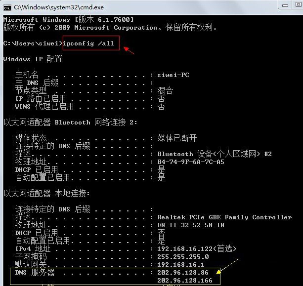 查询服务器DNS地址的方法