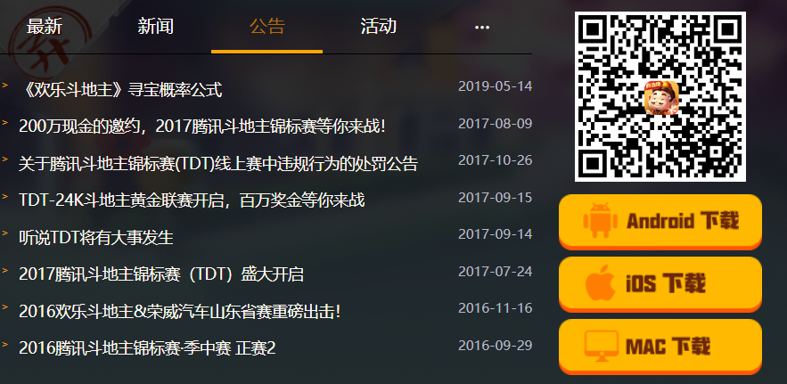 欢乐斗地主腾讯官方下载