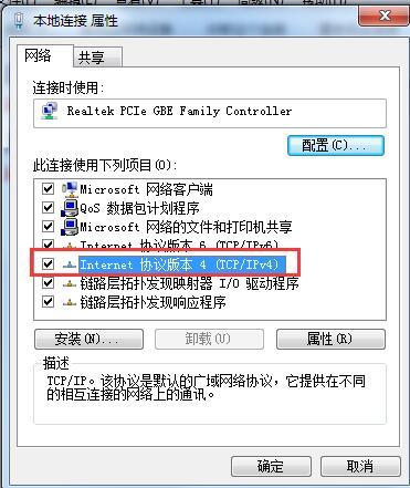 双击Internet协议版本4