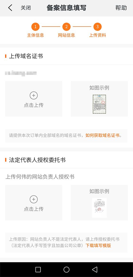 阿里云APP网站备案界面