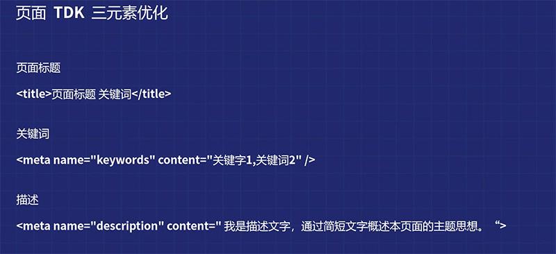 网站页面TDK三元素优化