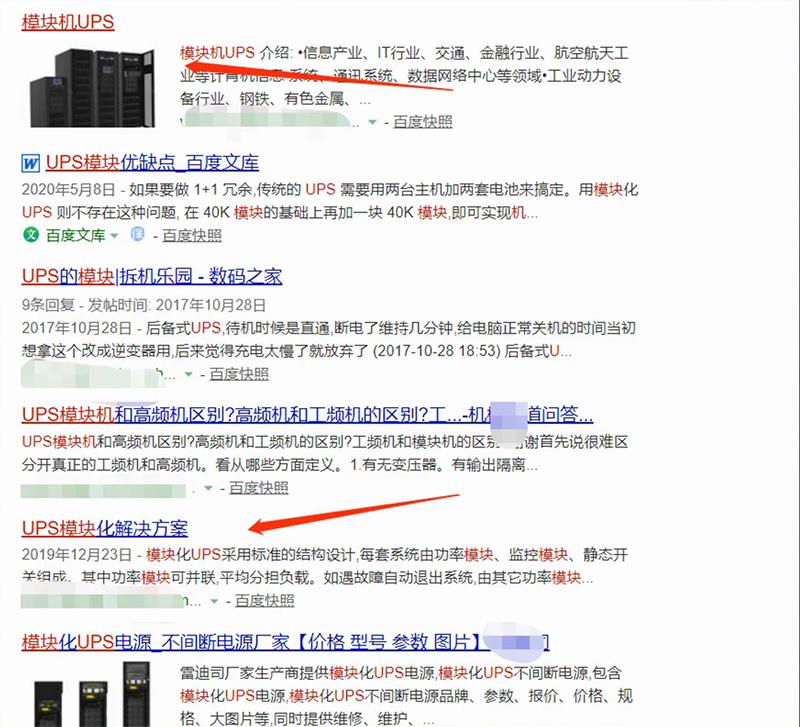 网站短标题错误示例