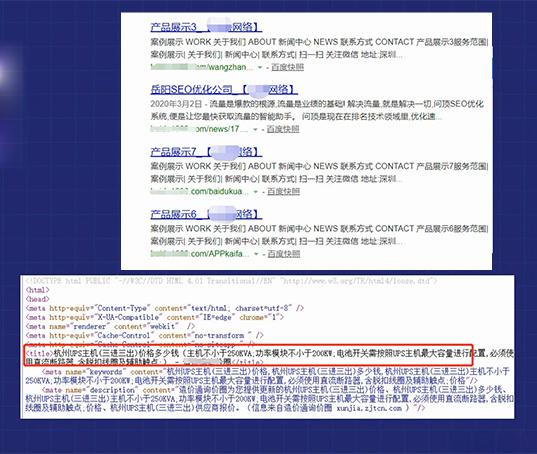 网页标题内容错误示例