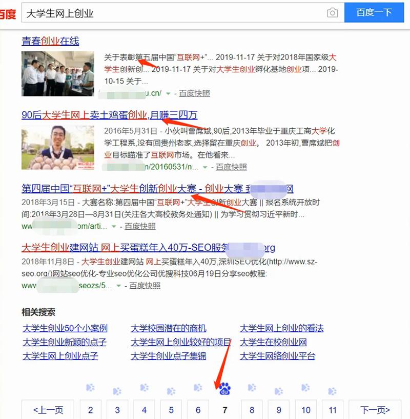 大学生网上创业搜索截图