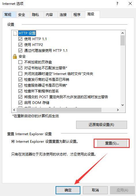 """以将IE浏览器""""Internet选项""""高级选项卡,还原成默认设置"""