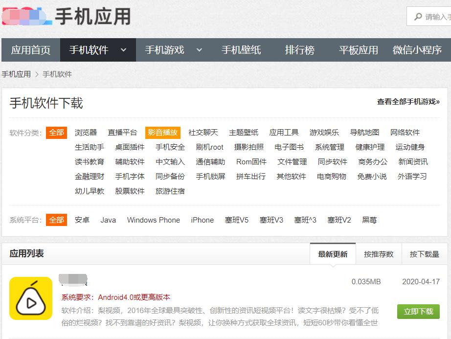 移动APP网站示例
