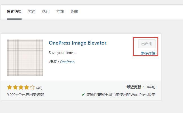 """安装并启用""""OnePress Image Elevator""""插件"""