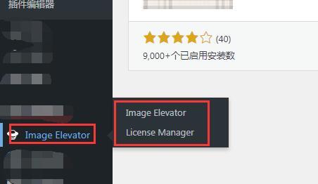 """OnePress Image Elevator""插件显示在后台菜单列表中"