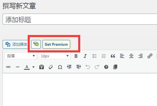 显示在Wordpress后台文章编辑器