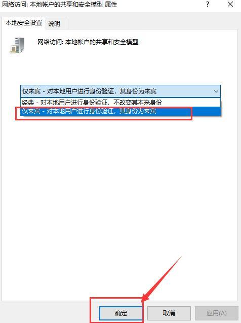 仅来宾-对本地用户进行身份验证,其身份为来宾