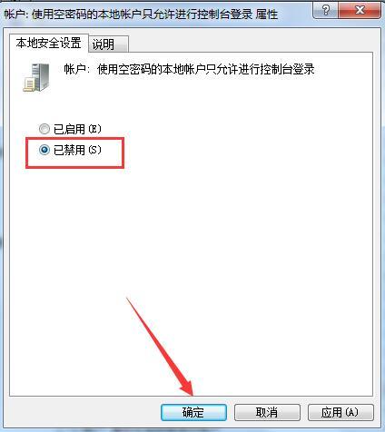 """帐户:使用空密码的本地账户只允许进行控制台登录""""设置为禁用"""