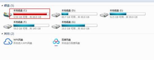 系统垃圾文件未清理前