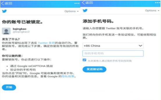 申请解锁新注册的推特twitter帐号