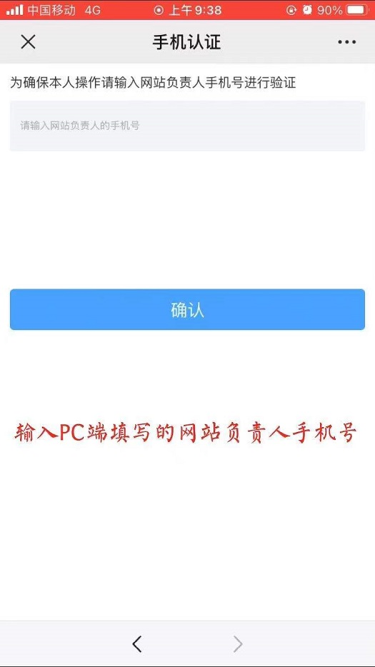 输入网站负责人手机号进行验证