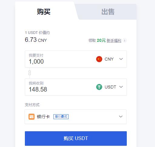 购买USDT币