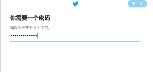 填写推特Twitter帐号注册密码