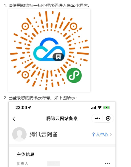 腾讯云网站ICP备案