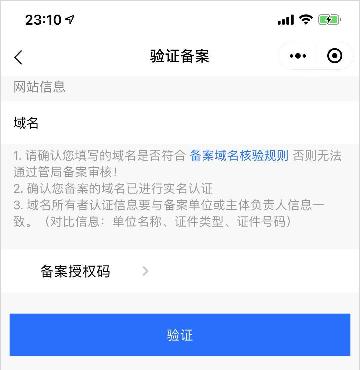 验证网站ICP备案信息