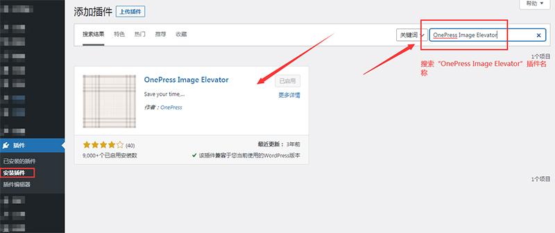 """OnePress Image Elevator""插件名称"