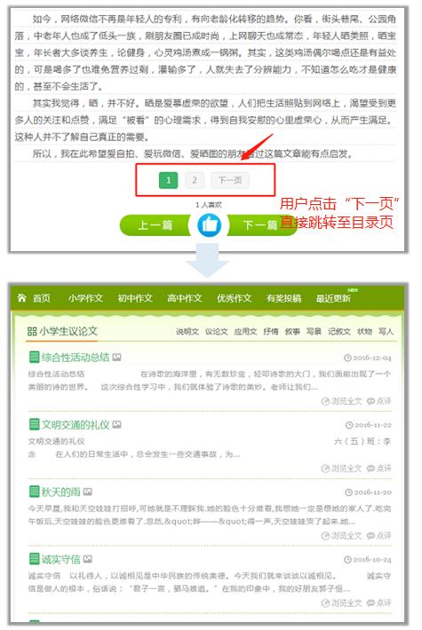 """用户点击""""下一页""""直接跳转至站内频道目录页"""