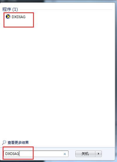 "Windows系统搜索栏中输入""DXDIAG"""