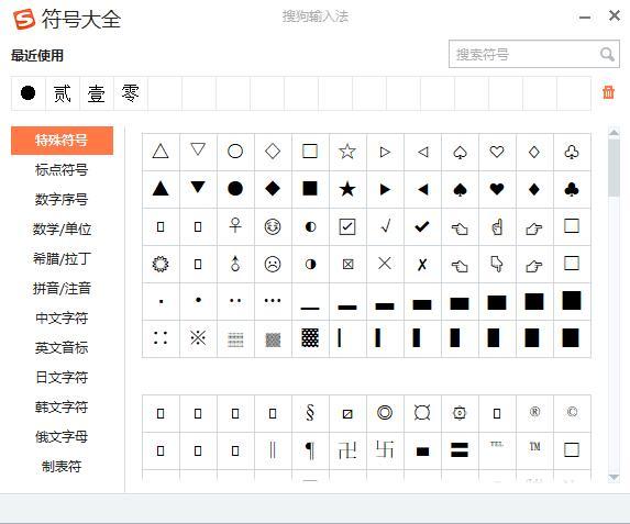 特殊符号输入框