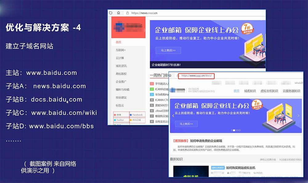 建立子域名网站