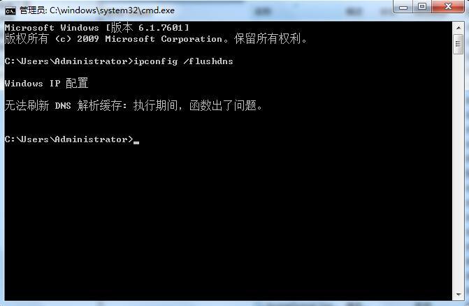 无法刷新DNS解析缓存:执行期间,函数出了问题