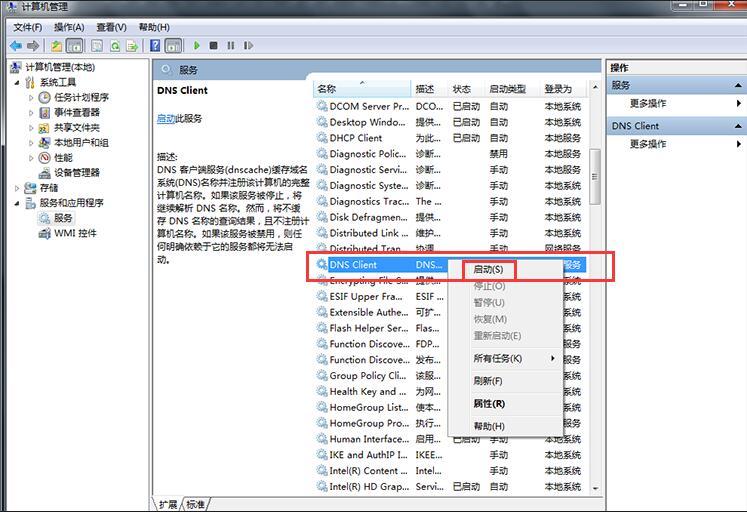 鼠标右键启动DNS Client服务