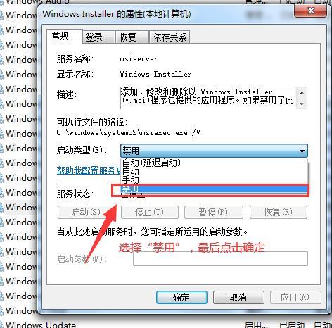 """""""windows installer""""选项""""启动类型""""选择""""禁用"""""""