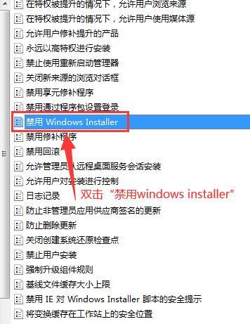 """双击""""禁用windows installer"""""""