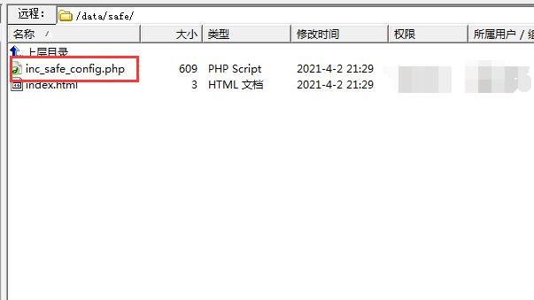 织梦inc_safe_config.phpPHP文件