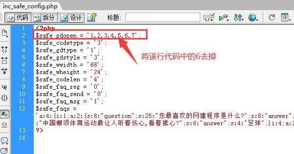 修改inc_safe_config.php这个PHP文件